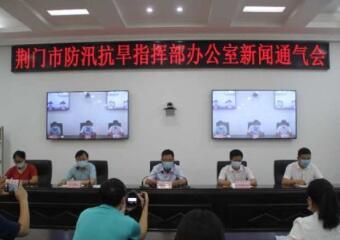 荆门市防汛Ⅲ级应急响应将提升为防汛Ⅱ级应急响应