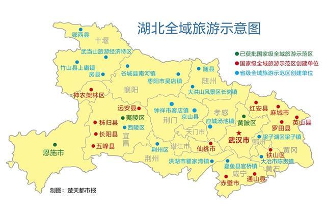 文旅部启动第二批国家全域旅游示范区验收认定,湖北13地冲刺金字招牌