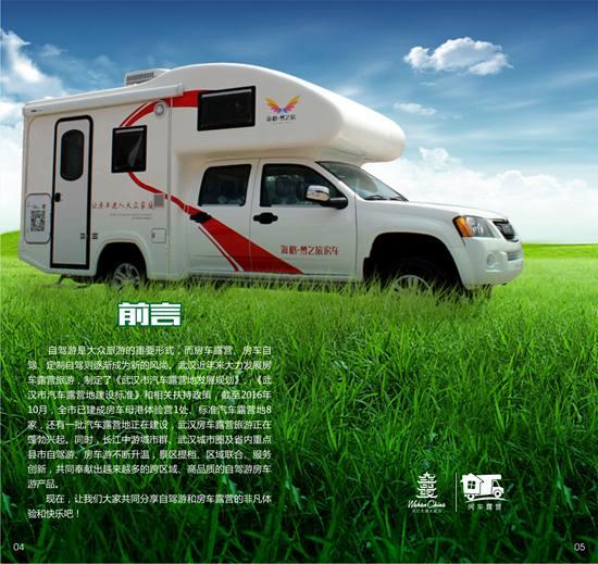 武汉房车露营旅游正在蓬勃兴起,房车游不断升温!