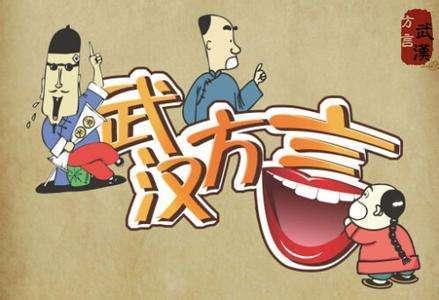 武汉文化的背后需要哪些改进和传承,小编带你认识一下