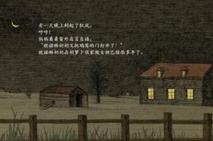 胡萝卜须的故事是哪国的?故事结局是什么?