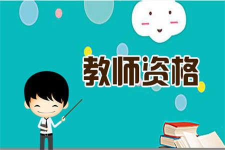 2020年湖北黄冈高中教师资格证考试的各项规定以及时间