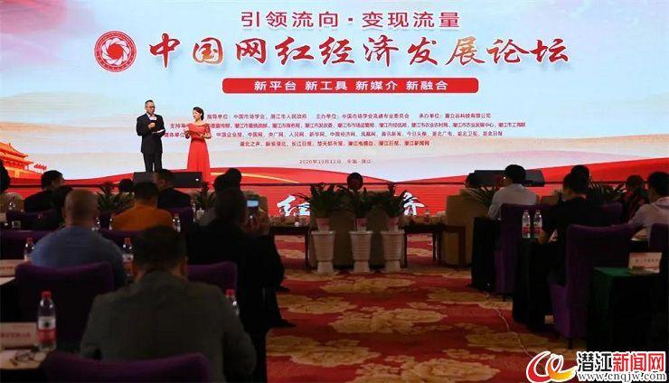 中国网红经济发展论坛在潜江开幕