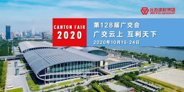 第128届广交会在云上起航
