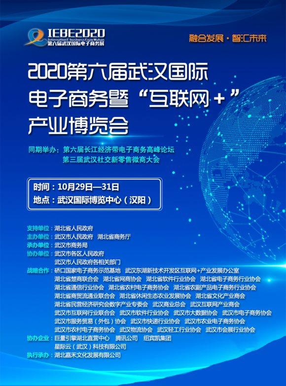 """第六届武汉国际电子商务暨""""互联网+""""产业博览会即将开幕"""