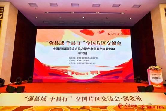 """""""强县域千县行""""全国片区交流会在湖北武汉举行"""