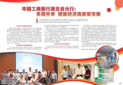 """中国工商银行湖北省分行的""""春润行动"""",赋能湖北经济高质量发展"""