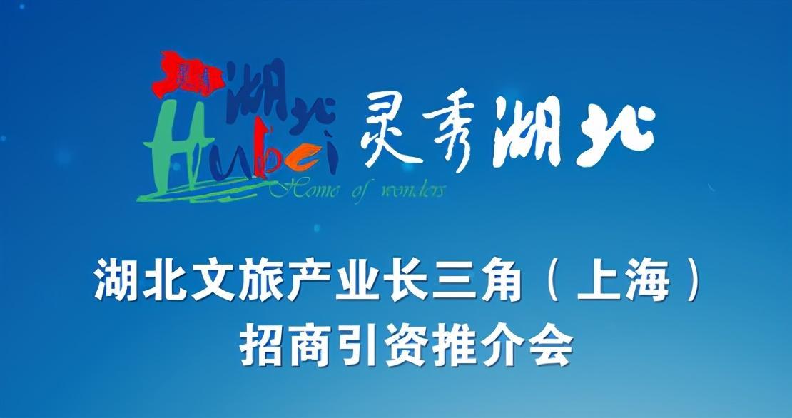 文旅投资大事件,湖北文旅产业长三角(上海)招商引资推介会要开始了!!