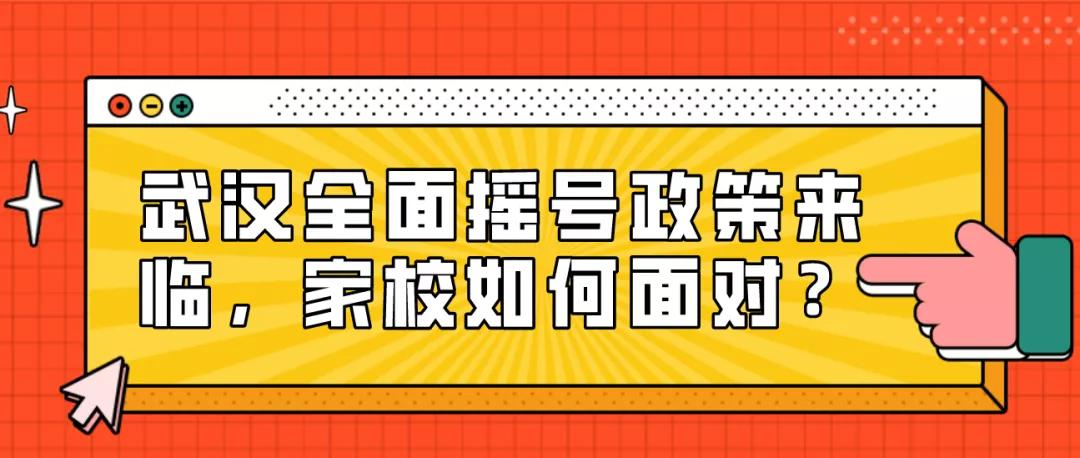 武汉升学摇号政策对各个方面的影响