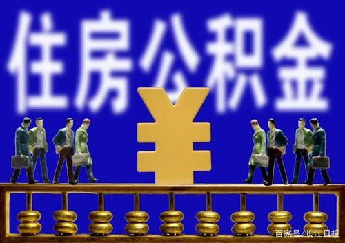 武汉住房公积金流动性实施风险管理,看一下那一项是需要留意的