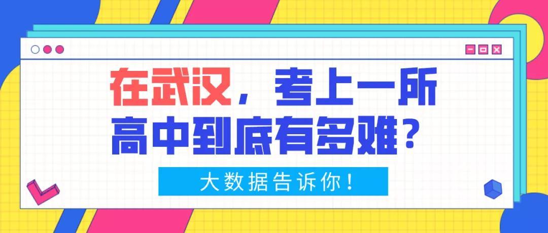 在武汉,考上一个高中实在是有点难哦!