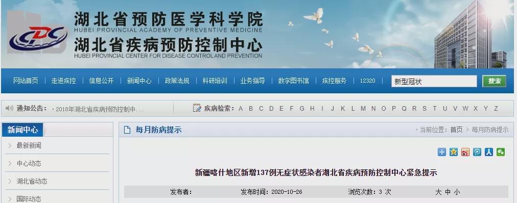 10月26日,湖北省疾控中心发布紧急提示!!!