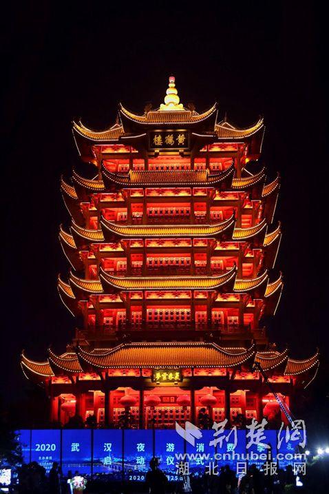 武汉夜游消费季启动仪式在黄鹤楼举行