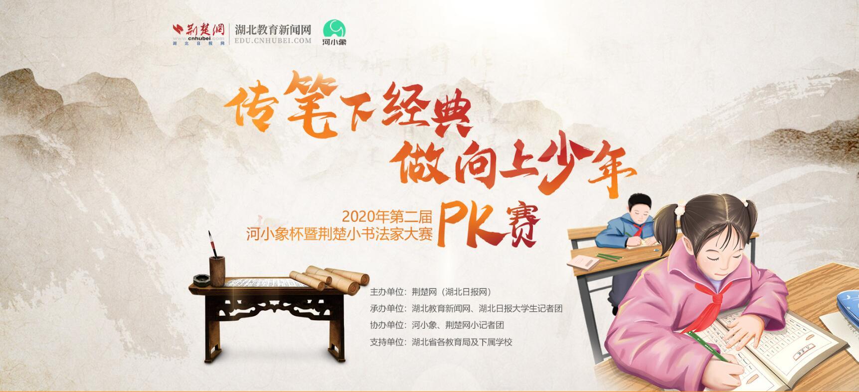河小象杯——2020第二届荆楚小书法家大赛,正式启动,快来参赛吧!
