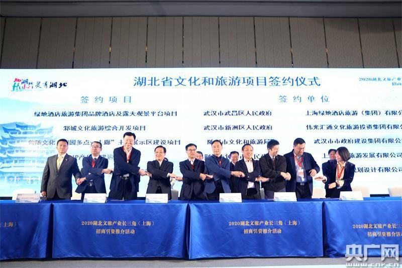 湖北文旅产业长三角招商引资推介会在沪举办