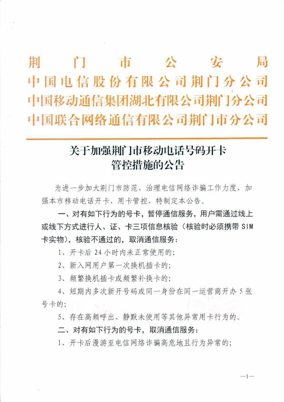 荆门市:最严公告!有关人员注意了