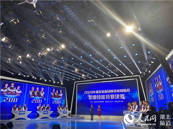 新冠肺炎疫情防控职业技能竞赛决赛在武汉举行