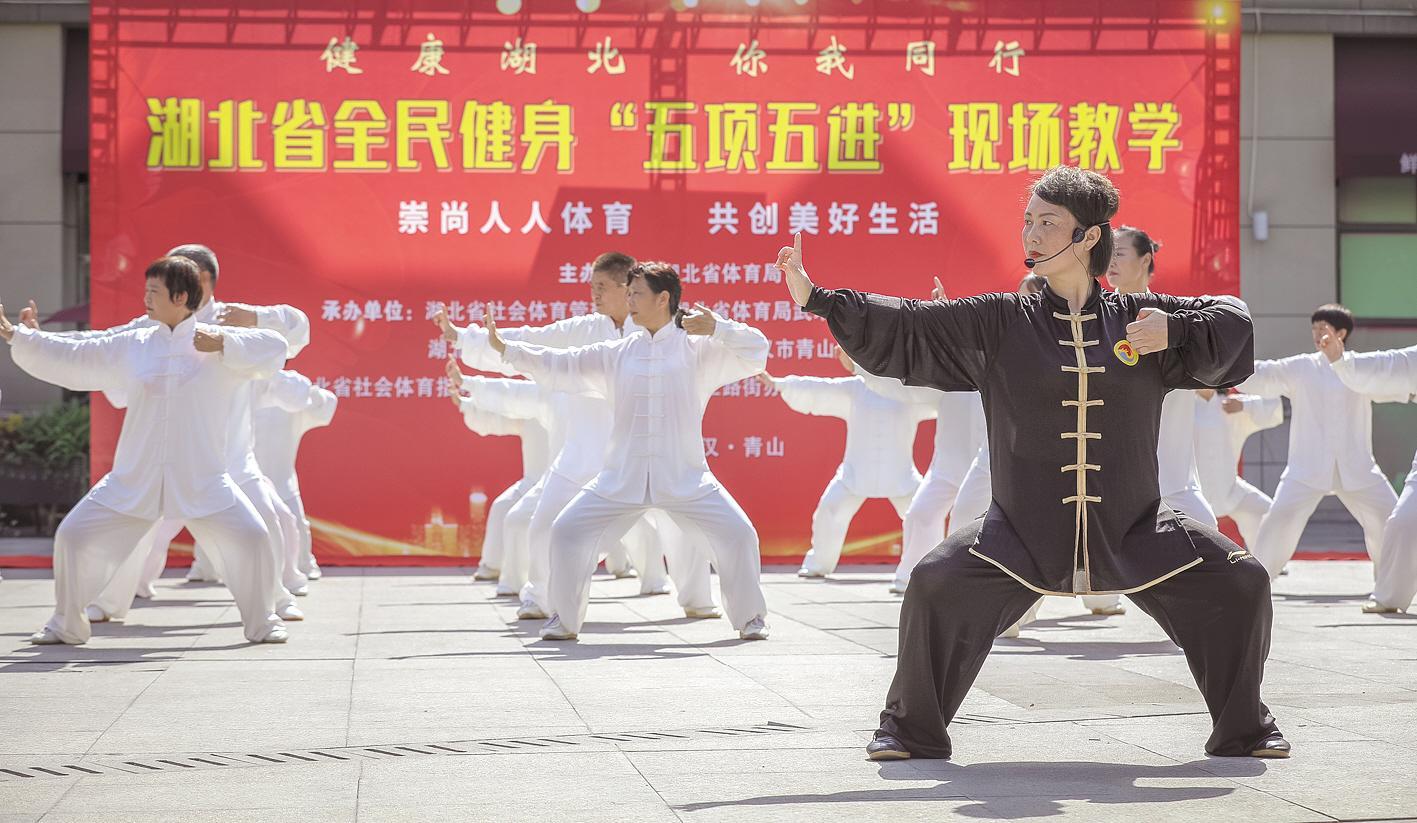 湖北省全民健身活动结束,让科学锻炼深入人心