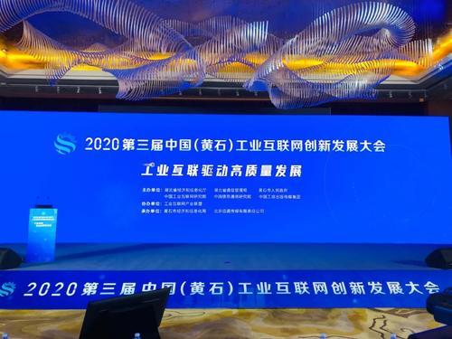 2020中国(黄石)工业互联网创新发展大会,多家公司齐聚