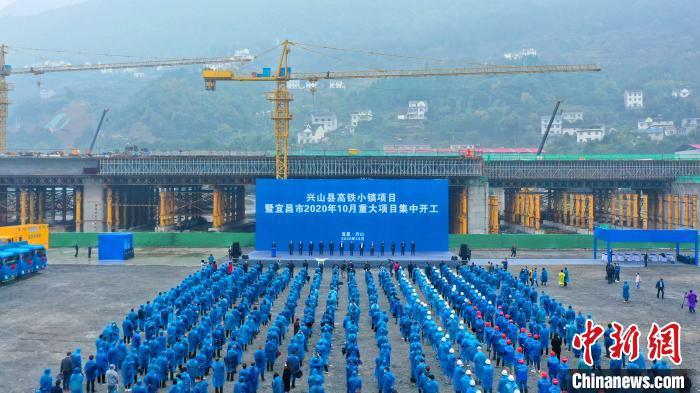 宜昌市2020年10月重大项目集中开工活动在兴山县举行